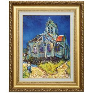 ゴッホ オーヴェルの教会 立体複製名画 美術品 レプリカ - アートの友社|k-1ba