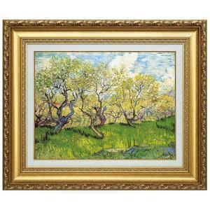 ゴッホ 花咲く果樹園 立体複製名画 美術品 レプリカ - アートの友社 k-1ba