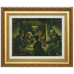 ゴッホ ジャガイモを食べる人々 立体複製名画 美術品 レプリカ - アートの友社|k-1ba