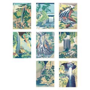 葛飾北斎 諸国瀧廻り 8枚セット 額一点付 - アートの友社|k-1ba