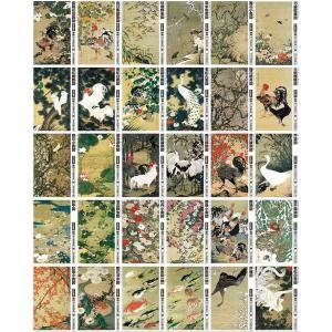 日本画 伊藤若冲 動植綵絵 全30点セット 額 美術品 インテリア 作品 複製画 - アートの友社|k-1ba