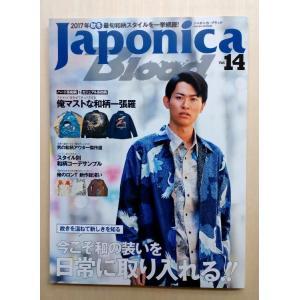Japonica Blood-ジャポニカブラッド/2017 秋冬 vol.14 最旬和柄スタイル|k-2climb