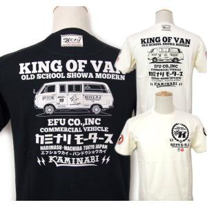 カミナリモータース tシャツ ハイエース 半袖Tシャツ KMT-190 雷 エフ商会 KING OF VAN|k-2climb