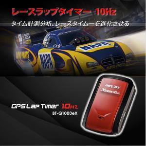 【送料無料】/QSTARZ(キュースターズ)/BT-1000eX 10Hz/GPSラップタイマー|k-atmart