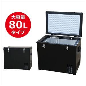 【送料無料】【在庫処分品】車載用(DC12V)ポータブル冷蔵庫・冷凍庫。家庭用コンセントでも使用可能。大容量80リットルのクーラーボックス|k-atmart