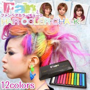 【送料無料】ファンヘアカラーチョーク 髪用ヘアチョーク 12色 ワンデイカラー k-brand