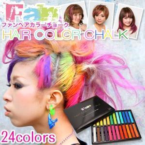 ヘアカラーチョーク 24色 髪用カラーチョーク ワンデイカラー 送料無料|k-brand