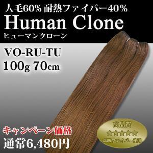 人毛60%+耐熱ファイバー40%ミックス ヒューマンクローン エクステ70cm/100g ストレート |k-brand