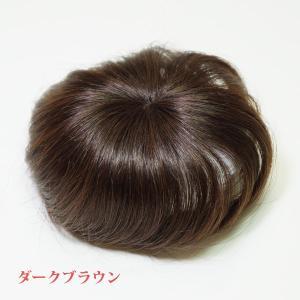 【送料無料】高級人毛100% ヘアピース ダークブラウン 部分ウィッグ ボリュームアップ 白髪隠し つむじ用部分ウィッグ k-brand
