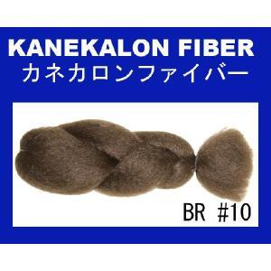 ファイバーエクステ [ブレイズ・ドレット] KANEKALON カネカロン #10|k-brand