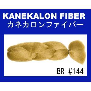 ファイバーエクステ [ブレイズ・ドレット] KANEKALON カネカロン #144|k-brand