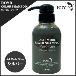 ロイド カラーシャンプー シルバー [ASH MODE SILVER] 300ml シルバーシャンプー|k-brand