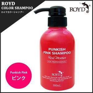 ロイド カラーシャンプー ピンク [PUNKISH PINK] 300ml ピンクシャンプー|k-brand