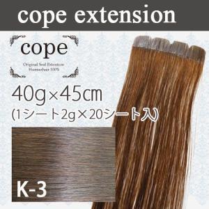 シールエクステ 人毛100% 40g(1シート2g×20)45cm 【K-3】ブラウン|k-brand