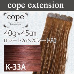 シールエクステ 人毛100% 40g(1シート2g×20)45cm 【K-33A】レッドブラウン|k-brand