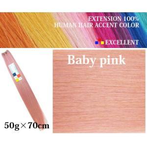 人毛100%エクステ アクセントカラー 70cm50g ベビーピンク|k-brand