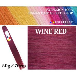 人毛100%エクステ アクセントカラー 70cm50g ワインレッド|k-brand
