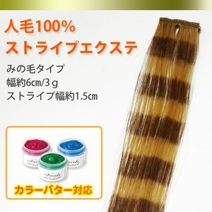 人毛100%エクステ ストライプヒョウ柄 エクステ ストレート約55cm 3gみの毛|k-brand