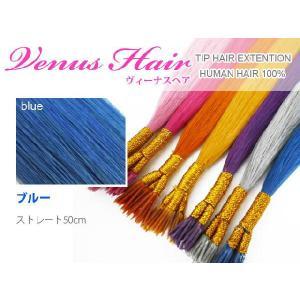 【送料無料】ヴィーナスチップ 人毛チップ式エクステ 50cm/30本[ブルー] k-brand