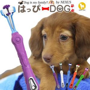 犬用歯ブラシ 歯ブラシ 歯磨き 歯 デンタルケア おもちゃ マナー エチケット 犬 猫 送料無料