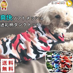 犬 服 犬服 犬の服 おしゃれトイプードル チワワ タンクトップ 迷彩 カモフラ ソフトメッシュ ドッグウェア|k-city