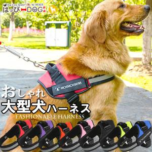 ハーネス 胴輪 大型犬 中型犬 犬服 犬 服 犬の服 おしゃれトイプードル チワワ ドッグウェア 送...