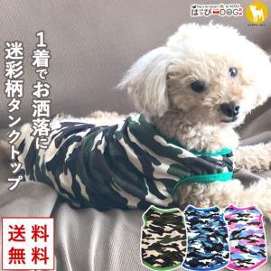 犬 服 犬服 犬の服 おしゃれトイプードル チワワ タンクトップ 迷彩 カモフラ ドッグウェア 送料無料|k-city