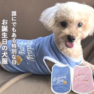 犬 服 犬服 犬の服 おしゃれトイプードル チワワ タンクトップ お誕生日 男の子 女の子 ドッグウェア 送料無料|k-city