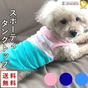 犬 服 犬服 犬の服 おしゃれトイプードル チワワ タンクトップ スポーツ cheepet ドッグウェア 送料無料|k-city