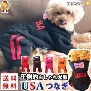 犬 服 犬の服 USA つなぎ オーバーオール カバーオール ロンパース 前 ボタン ドッグウェア 犬服 パーカー メール便送料無料