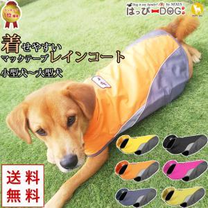 犬 服 着せやすい レインコート 犬の服 ドッグウェア 犬服 カッパ マジックテープ 雨具 お出かけ メール便送料無料