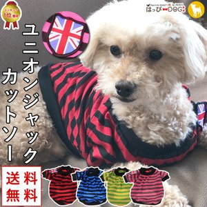 犬 服 犬の服 ドッグウェア 犬服 ボーダー カットソー Tシャツ ユニオンジャック メール便送料無料
