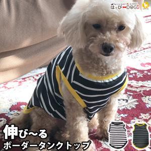 犬 服 犬服 犬の服 おしゃれ トイプードル チワワ ドッグウェア タンクトップ ボーダー 送料無料|k-city