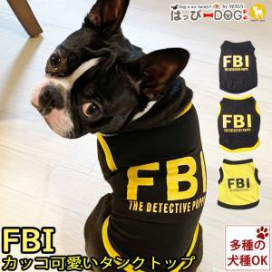 犬 服 犬服 犬の服 おしゃれ トイプードル チワワ ドッグウェア タンクトップ FBI 送料無料|k-city