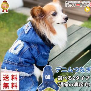 犬 服 犬服 犬の服 トイプードル チワワ ドッグウェア つなぎ オーバーオール カバーオール ロンパース デニム 送料無料
