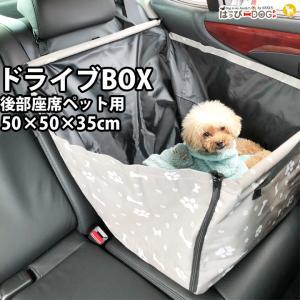 ワンちゃん用のカーボックスです。 これがあればドライブも安心です♪■サイズ 縦50cm×横50cm×...