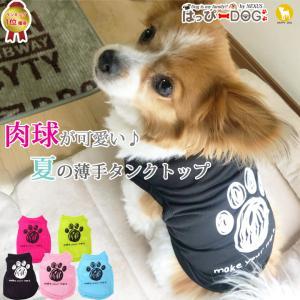 犬 服 犬服 犬の服 タンクトップ 足跡柄 ドッグウェア メール便送料無料