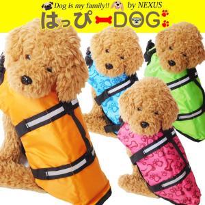 犬 服 犬服 犬の服 トイプードル チワワ ライフジャケット レインコート カッパ 犬用 ドッグウェ...