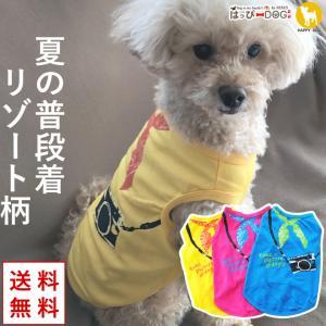 犬 服 犬服 犬の服 おしゃれ トイプードル チワワ ドッグウェア タンクトップ リゾートプリント|k-city