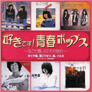 好きです!青春ポップス~なごり雪/イルカ 22才の別れ/風 CD|k-daihan