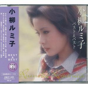 小柳ルミ子  CD わたしの城下町、瀬戸の花嫁等を含むベスト盤!|k-daihan