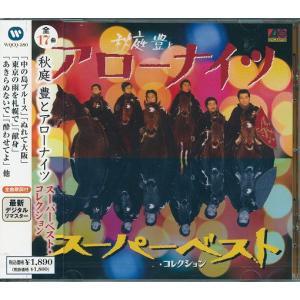 秋庭豊とアロー・ナイツ  CD ~中の島ブルース・昭和枯れすすき~|k-daihan