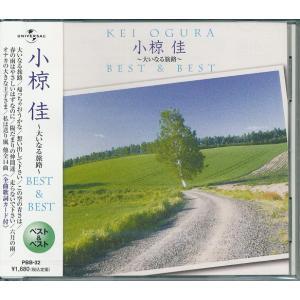 小椋佳   CD 大いなる旅路、歓送の歌 他全14曲 k-daihan