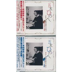 五木ひろし ギターの弾き語りで歌う CD2枚セット