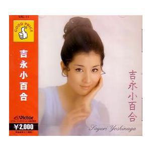 吉永小百合 ・ベスト  CD 伊豆の踊子、夢千代日記 等全20曲入 |k-daihan