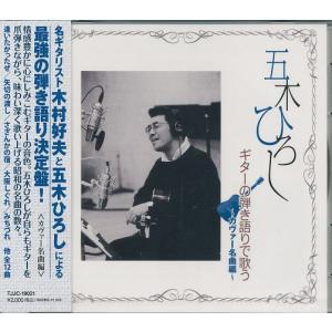 五木ひろし ギターの弾き語りで歌う カヴァー名曲編  CD|k-daihan