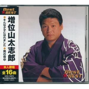 増位山太志郎 ベスト・アルバム  CD  そんな夕子にほれました 等|k-daihan