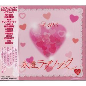 A-40 永遠ラブソング 送料無料!  ラヴソングの名曲の数々 CD|k-daihan