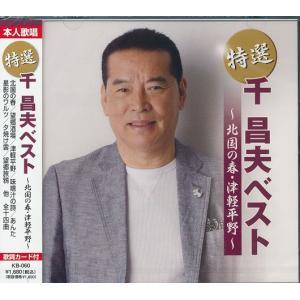 千昌夫 ベスト CD 北国の春・津軽平野  全14曲|k-daihan