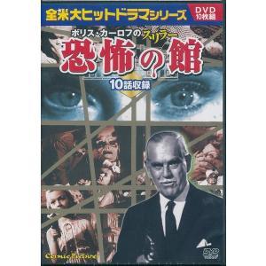 ボリス・カーロフ のスリラー 恐怖の館 10話収録  DVD|k-daihan
